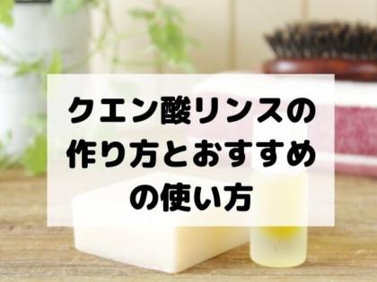 【手作りレシピ】クエン酸リンスの作り方と使い方