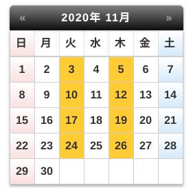 【お知らせ】11月の定休日カレンダー