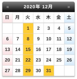 【お知らせ】12月と年末年始の定休日について